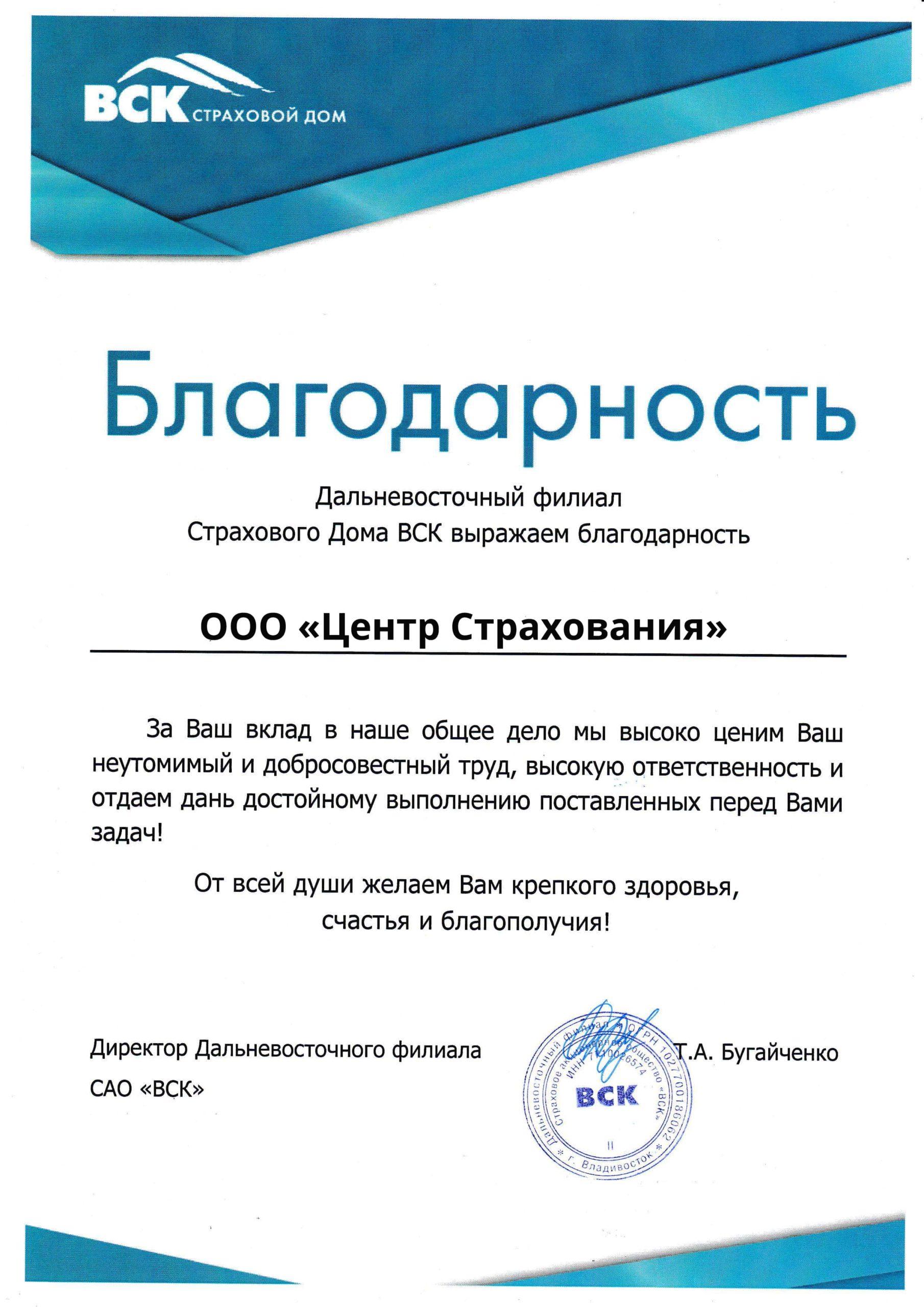 ВСК партнёр с 2018г.